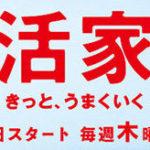 就活家族 長田成哉がホスト役で卒業した相馬涼から復帰で話題!