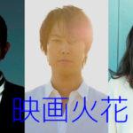 火花(映画)エキストラ募集中!応募方法は?熱海や関東近郊で4月末までの撮影に参加しよう!