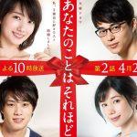 あなたのことはそれほど視聴率が2桁に!まさかの恋愛ホラードラマだった!!