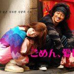 ごめん愛してる 原作の韓国ドラマを無料視聴する方法はこれ!