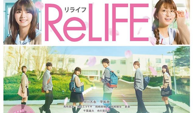 ReLIFE井上苑子メッセージ