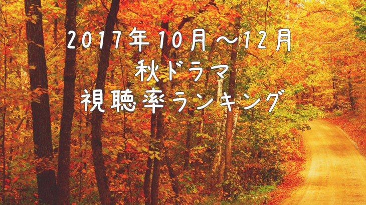 2017年秋ドラマ視聴率