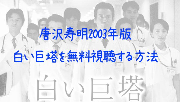 白い巨塔唐沢寿明ドラマ